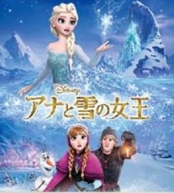 アナと雪の女王DVD安くで買うな!
